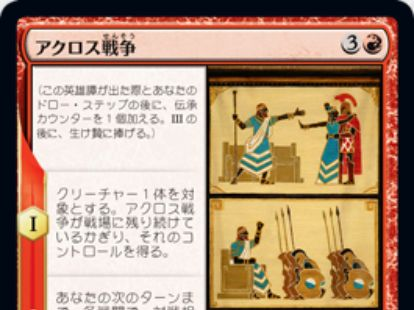 【テーロス還魂記】アクロス戦争(The Akroan War)が公開!赤レアの英雄譚エンチャント!