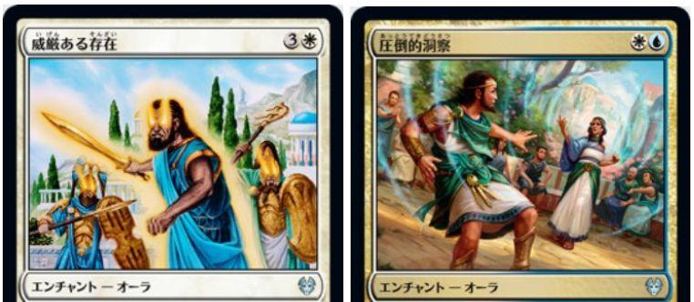 【テーロス還魂記】12月14日に新規公開のコモン&アンコモン一覧まとめ!