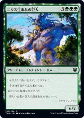 ニクス生まれの巨人(Nyxborn Colossus)テーロス還魂記