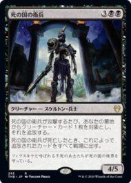 死の国の衛兵(Underworld Sentinel)