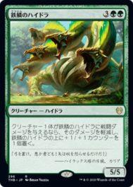 鉄鱗のハイドラ(Ironscale Hydra)