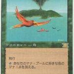 極楽鳥(MTG カスレア)