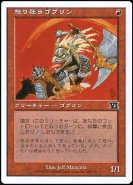 [C] : 怒り狂うゴブリン/Raging Goblin
