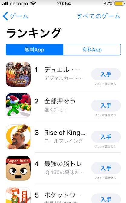 DMアプリ「デュエル・マスターズ プレイス」がAppStoreの無料ゲームカテゴリ1位