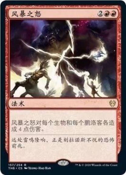 Wrath of Storm(テーロス還魂記)