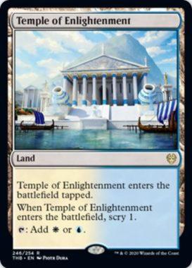 啓蒙の神殿(Temple of Enlightenment)テーロス還魂記