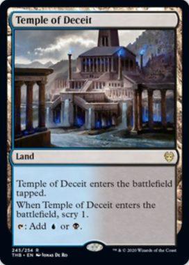 欺瞞の神殿(Temple of Deceit)テーロス還魂記