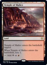 悪意の神殿(Temple of Malice)テーロス還魂記