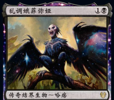 【Aphemia the Cacophony】MTG「テーロス還魂記」収録の黒伝説エンチャント生物ハーピーが公開!2マナ2/1飛行&あなたの終了ステップ開始時に任意で自墓地のエンチャントを追放し、そうしたなら2/2の黒ゾンビトークンを生成する!