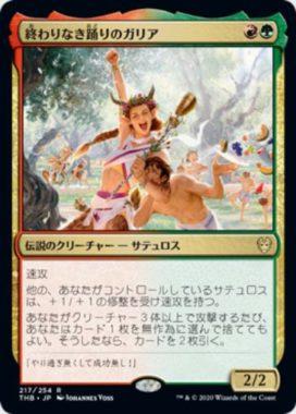 終わりなき踊りのガリア(テーロス還魂記)