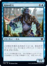 塩水の巨人(Brine Giant)テーロス還魂記