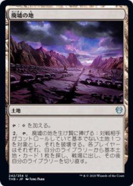 廃墟の地(Field of Ruin)テーロス還魂記