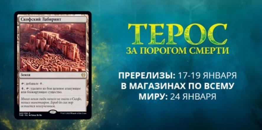 【Labyrinth of Skophos】MTG「テーロス還魂記」収録のレア土地が公開!4マナ&タップで対象の攻撃クリーチャーorブロック・クリーチャーを戦闘から取り除く!
