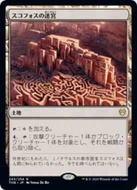 スコフォスの迷宮(テーロス還魂記)