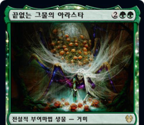 【Arasta of the Endless Nest】MTG「テーロス還魂記」収録の緑伝説エンチャント蜘蛛が公開!4マナ3/5到達&対戦相手がインスタントかソーサリーを唱えるたびに1/2到達の緑蜘蛛トークンを生成!