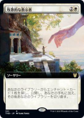 拡張アート版の牧歌的な教示者(テーロス還魂記)日本語