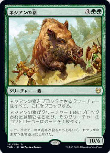 ネシアンの猪(テーロス還魂記)