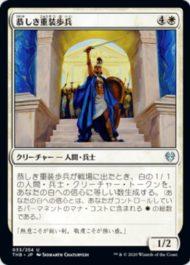 恭しき重装歩兵(Reverent Hoplite)テーロス還魂記
