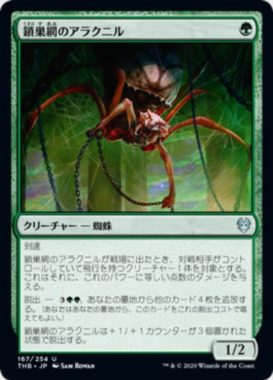鎖巣網のアラクニル(Chainweb Aracnir)テーロス還魂記