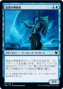 高波の神秘家(Towering-Wave Mystic)テーロス還魂記