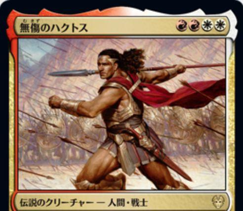 《無傷のハクトス》【Haktos the Unscarred】MTG「テーロス還魂記」収録の赤白伝説人間戦士が公開!4マナ6/1&可能なら毎戦闘ごとに攻撃&ETBで2か3か4を無作為に選び、そのマナコストに対するプロテクションを得る!