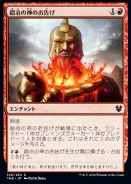 鍛冶の神のお告げ(Omen of the Forge)テーロス還魂記