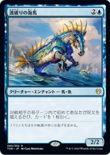波破りの海馬(テーロス還魂記)