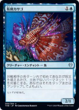 有刺カサゴ(Stinging Lionfish)テーロス還魂記
