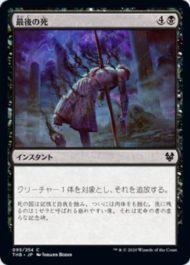 最後の死(Final Death)テーロス還魂記