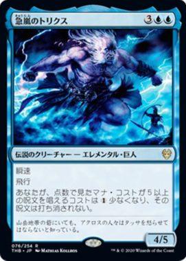 急嵐のトリクス(Thryx, the Sudden Storm)テーロス還魂記