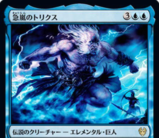 《急嵐のトリクス》【Thryx, the Sudden Storm】MTG「テーロス還魂記」収録の青伝説エレメンタル巨人が公開!5マナ4/5瞬速・飛行&あなたの5マナ以上の呪文を1マナ軽くしつつ打ち消されなくする!