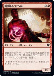 闘技場のペテン師(Arena Trickster)テーロス還魂記