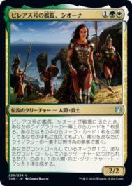 ピレアス号の艦長、シオーナ(Siona, Captain of the Pyleas)テーロス還魂記