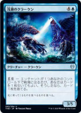 浅瀬のクラーケン(Shoal Kraken)テーロス還魂記