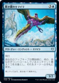 瞬き翼のキマイラ(Shimmerwing Chimera)テーロス還魂記