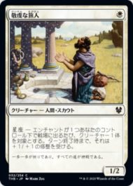 敬虔な旅人(Pious Wayfarer)テーロス還魂記