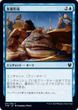 魚態形成(Ichtyomorphosis)テーロス還魂記