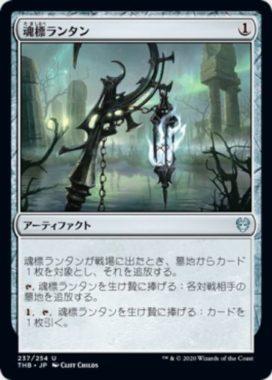 魂標ランタン(Soul-Guide Lantern)テーロス還魂記