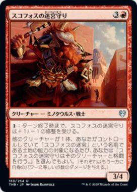 スコフォスの迷宮守り(Skophos Maze-Warden)テーロス還魂記
