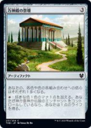 万神殿の祭壇(Altar of the Pantheon)テーロス還魂記