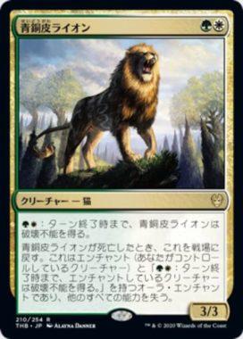 青銅皮ライオン(テーロス還魂記)