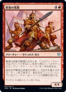 歓楽の英雄(Heroes of the Revel)テーロス還魂記