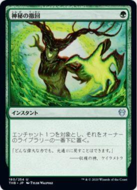 神秘の撤回(Mystic Repeal)テーロス還魂記