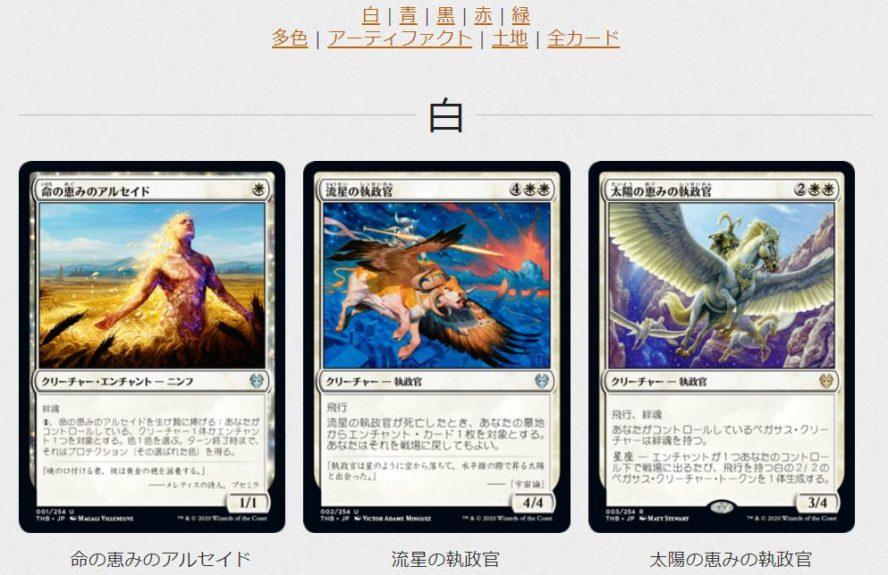 【フルスポ】MTG「テーロス還魂記」のフルスポイラーが公式ギャラリーにて公開!