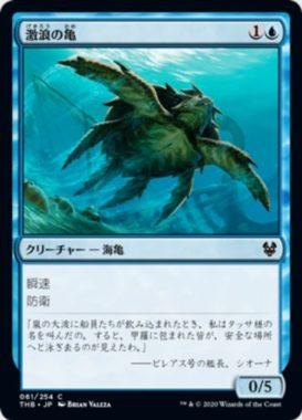 激浪の亀 テーロス還魂記
