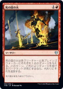 死の国の火 テーロス還魂記