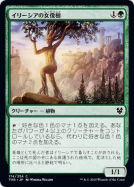 イリーシアの女像樹 テーロス還魂記