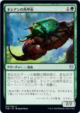 ネシアンの角甲虫 テーロス還魂記