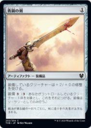 青銅の剣 テーロス還魂記