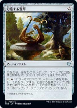 惑する竪琴(Entrancing Lyre)テーロス還魂記